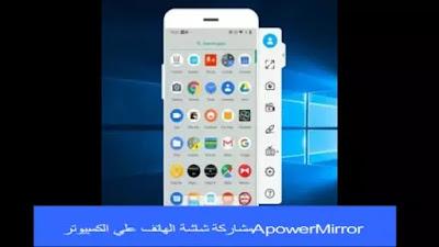 ApowerMirror مشاركة شاشة الهاتف علي الكمبيوتر