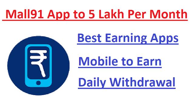 Best Earning App | Mobile se Paise kaise Kamaye | Mall91