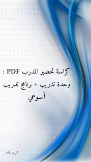 كراسة تحضير المدرب PDF