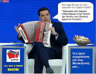 Σε απόγνωση ο αποτυχημένος Τσίπρας - Τάζει τρελές παροχές με άδεια ταμεία