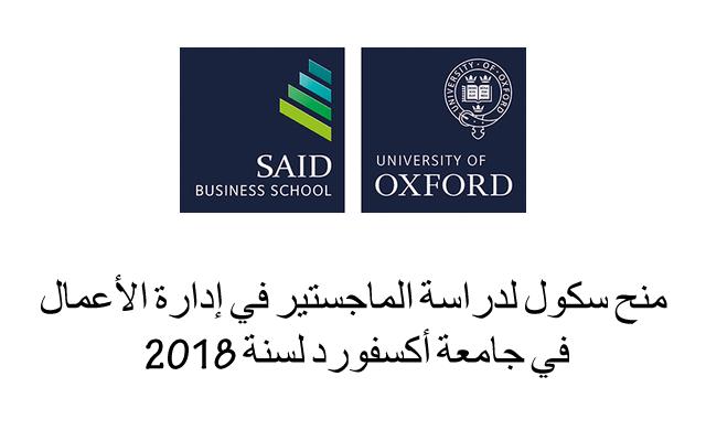 منح سكول لدراسة الماجستير في إدارة الأعمال في جامعة أكسفورد لسنة 2018
