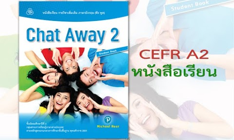 หนังสือเรียน Chat Away 2 (CEFR A2)
