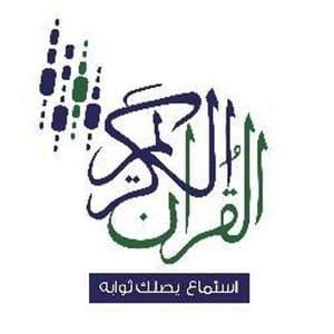 Radio frequency of the Koran