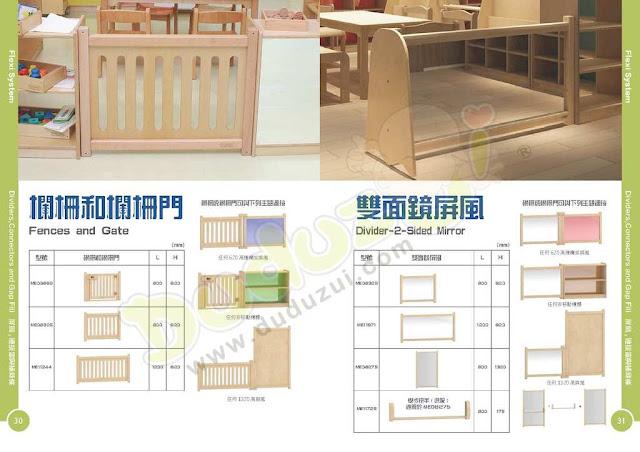 masterkidz furniture 柵欄&雙面鏡屏風