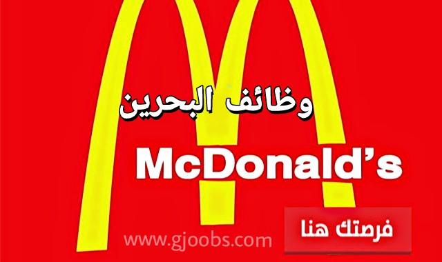 مطلوب موظفين في مطاعم ماكدونالدز بالبحرين لمختلف التخصصات