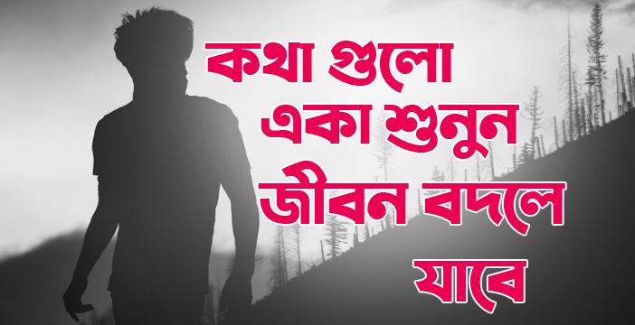 কথা গুলো একা শুনুন, জীবন বদলে যাবে | Bangla Sad Story