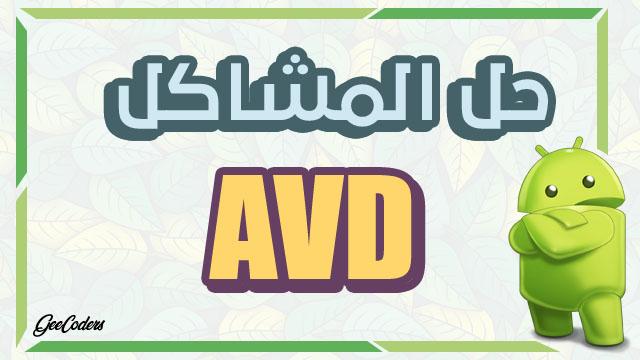 حل مشاكل المحاكي AVD داخل الاندرويد ستوديو