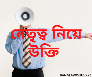 bangla quotes about leadership