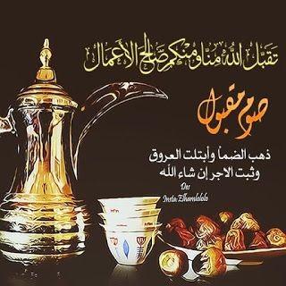 خلفبات عن شهر رمضان الكريم
