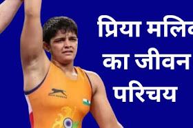 Priya Malik Wrestler Biography Wikipedia, Story In Hindi