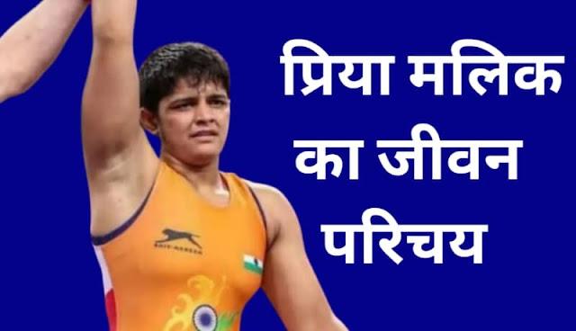 Priya malik wrestler biography in hindi, priya malik latest news