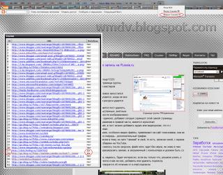 Как создать и работать с базой трастовых сайтов.