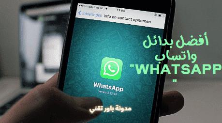 """أفضل بدائل واتساب """"WhatsApp"""""""