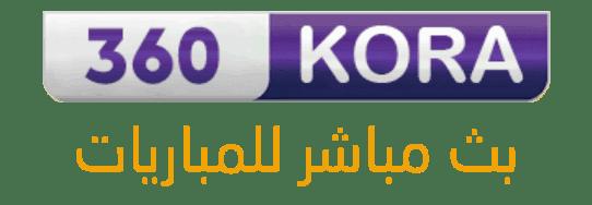 360 كورة اون لاين | بث مباشر للمباريات - كورة لايف اون لاين -  kora online live