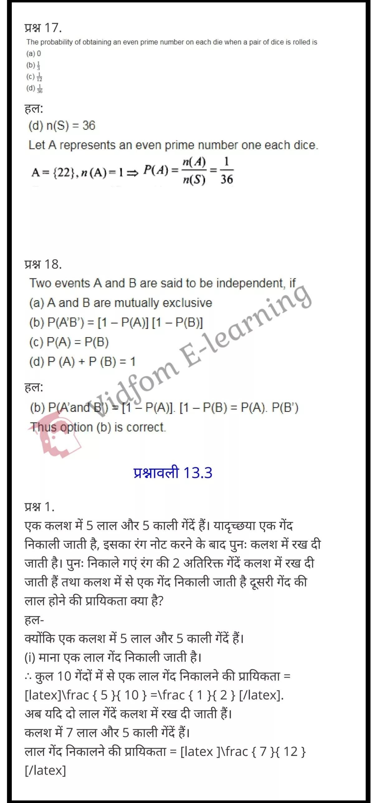 class 12 maths chapter 13 light hindi medium 18