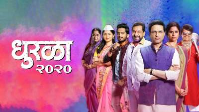 Dhurala (2020) Marathi 480p Full Movies Zee5 WEBRip