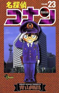 名探偵コナン コミック 第23巻 | 青山剛昌 Gosho Aoyama |  Detective Conan Volumes