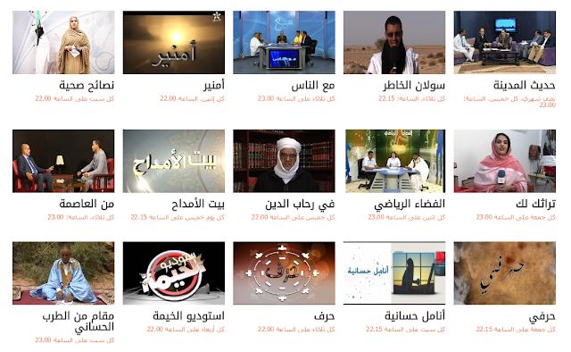 قناة العيون الجهوية 2017 برامج