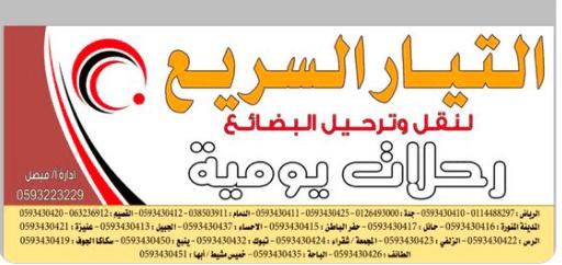 رقم خدمة عملاء فروع التيار السريع لنقل البضائع السعودية 1443