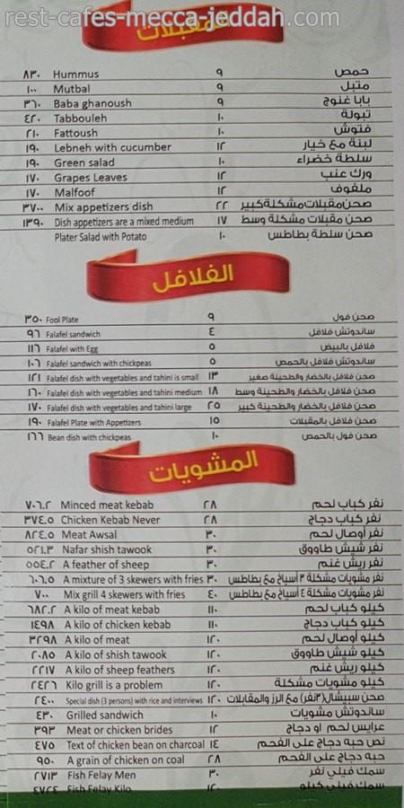 منيو مطعم عصيرات السلام