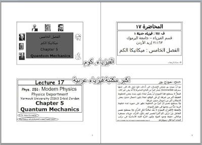 محاضرات في ميكانيكا الكم شرح مبسط للمفاهيم الاساسية pdf