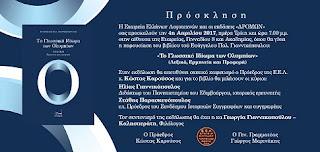"""αρουσίαση του βιβλίου """"Το Γλωσσικό Ιδίωμα των Ολυμπίων"""
