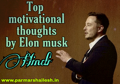 Elon Musk quotes in Hindi great people's thought