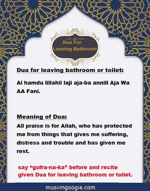 Dua for bathroom