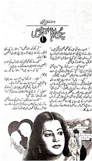 Cholha,Tum Aur Mein By Ummat Al Aziz Shehzad Urdu Novel Free Download Pdf