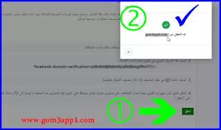 الطريقة الصحيحة لتوثيق المواقع في فيسبوك لتجنب الحظر