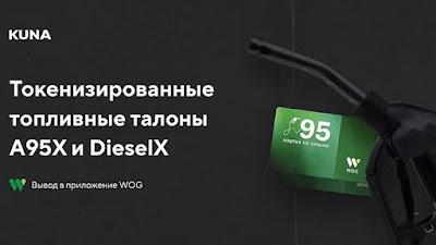Украинская биржа Kuna запустила торговлю токенизированным бензином и дизелем