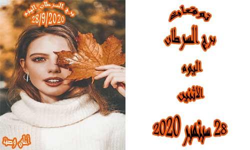 توقعات برج السرطان اليوم 28/9/2020 الاثنين 28 سبتمبر / أيلول 2020 ، Cancer