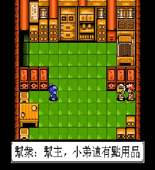 【FC】大話西遊+遊戲攻略,改編自周星馳電影月光寶盒RPG!