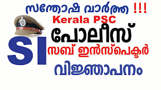 Kerala PSC Sub Inspector of Police (Trainee) Recruitment Notification 2019-2020 - Apply For PSC SI Police (Kerala Civil Police)