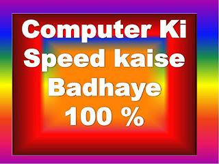 Computer Ki Speed kaise Badhaye , Computer Ko Fast Kaise Kare