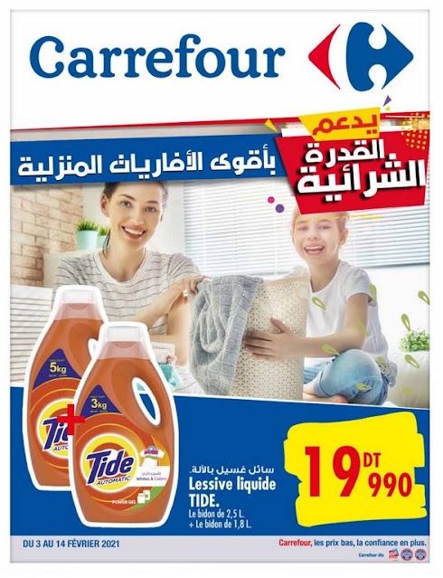catalogue carrefour tunisie marssa sousse fevrier 2021