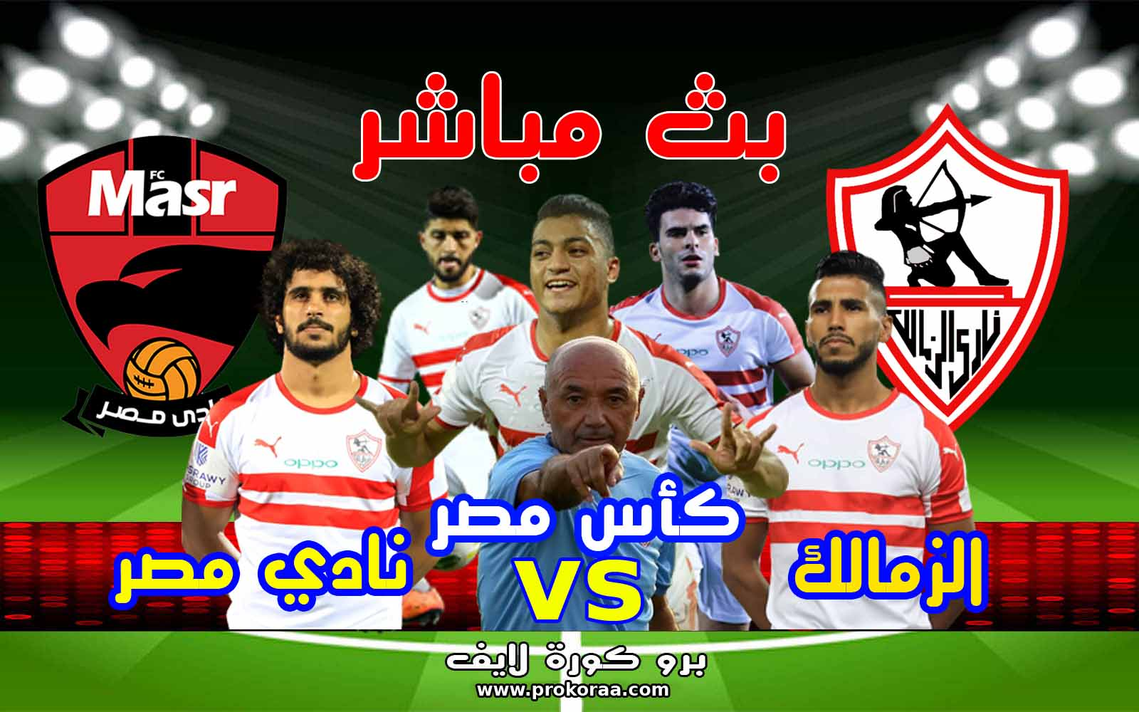 مشاهدة مباراة الزمالك ونادي مصر بث مباشر