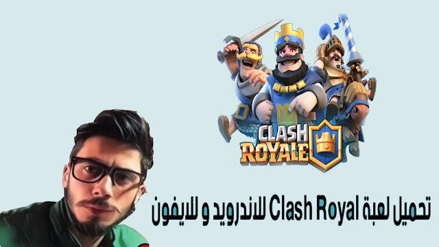 تحميل وشرح لعبة كلاش رويال - Clash Royale للأندرويد والأيفون
