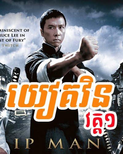 Ip Man 2008 | Virak Chun Kom Kom