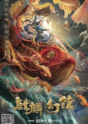 Magic Town 2021 China Cai Junfeng Qi Shenghan Sun Lei Wang Zhiyin  Action, Mystery, Romance, Fantasy