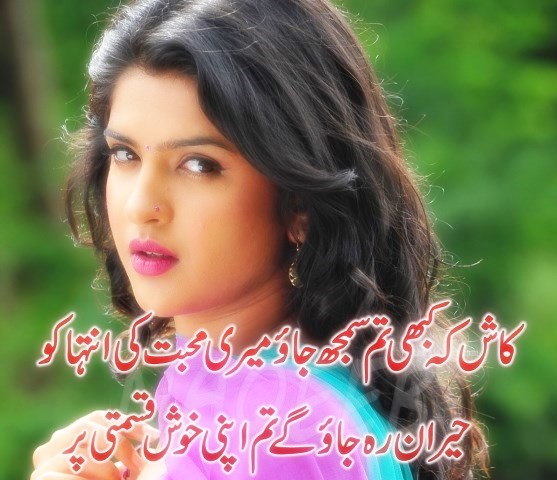 Best Mohabbat Urdu Poetry Images And Wallpapers