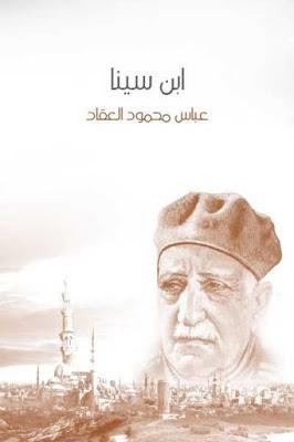 تحميل كتاب ابن سينا pdf عباس محمود العقاد