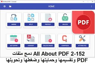 All About PDF 2-152 دمج ملفات PDF وتقسيمها وحمايتها وضغطها وتحويلها