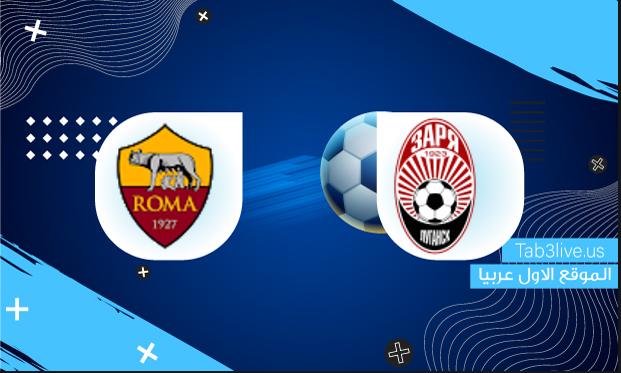نتيجة مباراة روما وزوريا لوغانسك اليوم 2021/09/30 دوري المؤتمر الأوروبي