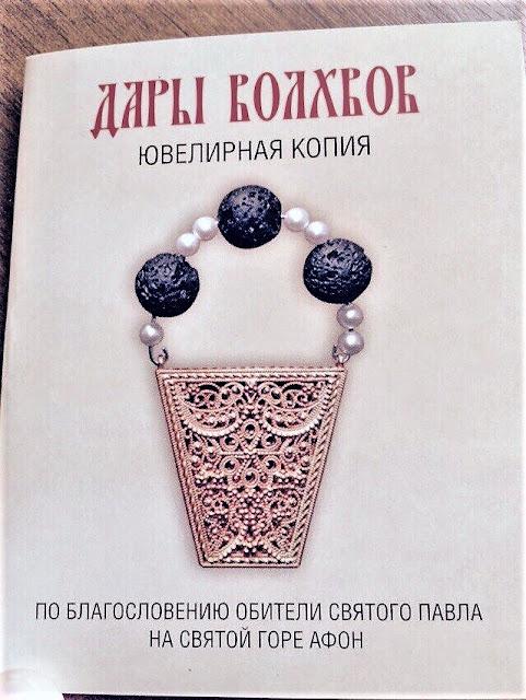 Ρωσικά αντίγραφα των Τιμίων Δώρων των Μάγων. https://leipsanothiki.blogspot.com/