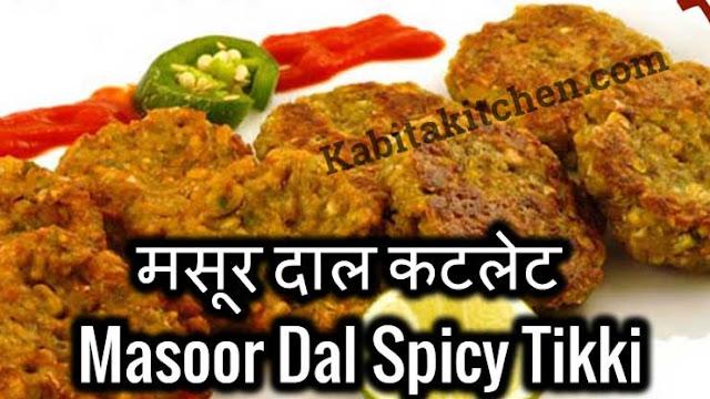 मसूर दाल कटलेट । Masoor Dal Spicy Tikki Recipe - KabitaKitchen.com
