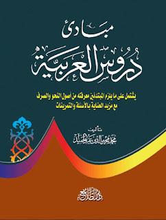 تحميل كتاب مبادئ دروس العربية pdf محمد محيي الدين عبد الحميد