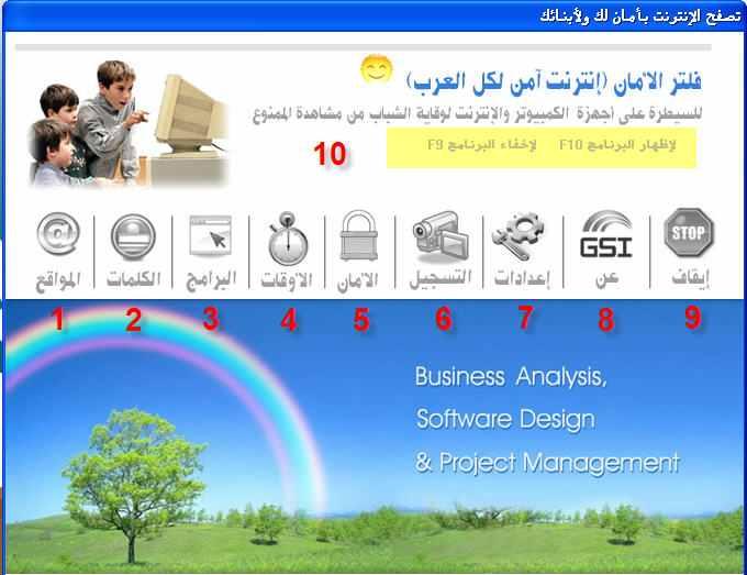 تحميل برنامج حجب المواقع والصور الاباحية مجانا