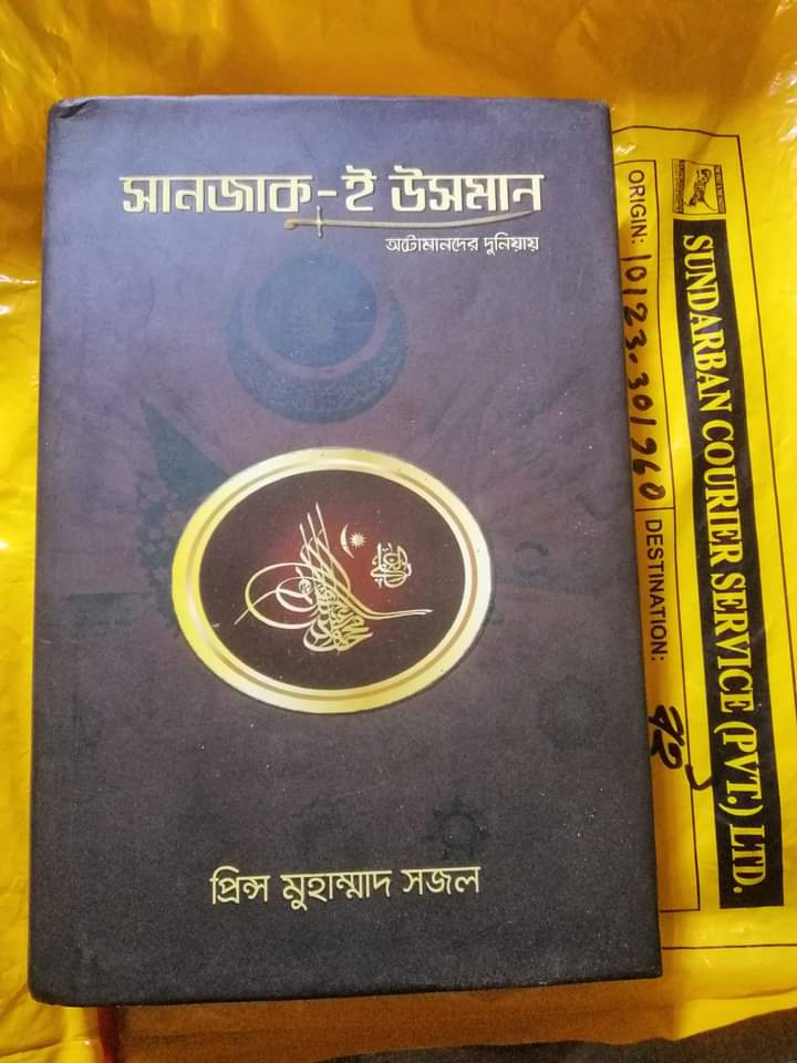 সানজাক ই উসমান বুক রিভিউ | সানজাক ই উসমান book review | সানজাক ই উসমান free pdf link | সানজাক ই উসমান pdf book | সানজাক ই উসমান pdf