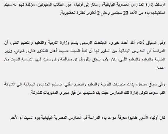موعد بدء الدراسة فى المدارس المصرية اليابانية